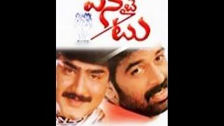 One By Two Telugu Full Movie | Srikanth | JD Chakravarthy | Nirosha | Indian Video Guru