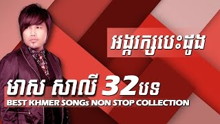 Meas Saly Song Non Stop Collection | Best Khmer Songs | New Khmer Songs 2014