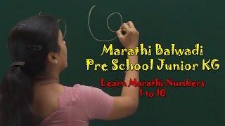 Marathi Numbers 1 to 10   Marathi Ankalipi   Numbers Song   Count Numbers   Pre School Balwadi