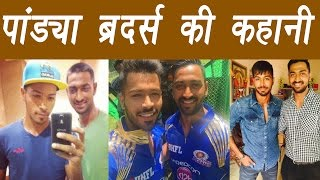 Hardik Pandya, Krunal Pandya: The inside story of Pandya Brothers | वनइंडिया हिंदी