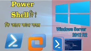 MCSA Exam 410 bangla 2 How to work with Windows powerShell (Part 2)