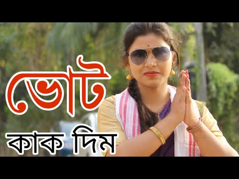 Xxx Mp4 Assam Panchayat Election Vote Kak Dim Assamese Comedy Video 3gp Sex