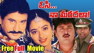 Osi Naa Maradala Telugu Full Length Movie | Suman, Soundarya | New Telugu Romantic Movies