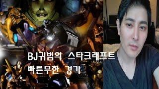귀범 vs BJ채린쟝 젠더여성BJ분이래더D??스타빨무,투혼3/2스폰매치! Fastest Maps in StarCraft Brood War gosu plays