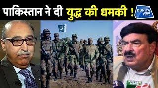 PAKISTAN ने दी युद्ध की धमकी !
