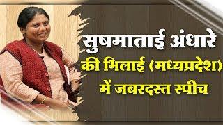 Sushma Tai Andhare Speech at Bhilai (MP)