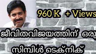 ജീവിത വിജയത്തിന് ഒരു സിംപിൾ ടെക്നിക് - Please Subscribe Channel  Gopinath muthukad Top speech