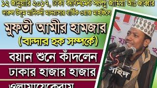 Bangla Waz-Amir Hamza-ঢাকা ক্যান্টমেন্ট (বান্দার হক) বয়ান শুনে কাঁদলেন হাজার হাজার ওলামায়েকেরাম