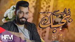 حسام القيسي - ذايب بحبك ( فيديو كليب حصري ) | 2018