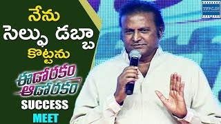 Manchu Mohan Babu Full Speech @ Edo Rakam Ado Rakam Success Meet | TFPC
