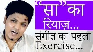 सा की साधना, संगीत का पहला रियाज़,Singing lessons for beginners  | sa ka riyaz |  in hindi