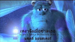เหงาจัง เมื่อขาดเธอ - แซลลี่ มอนสเตอร์ (Sulley Monster) - ขับร้อง