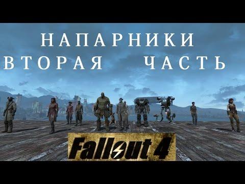 fallout 4 как вз¤ть в спутники хэнкока