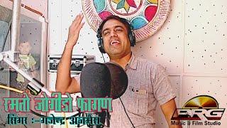 Ramto Jogido Fagan    Gajendra Ajmera    New Rajasthani Fagan    Full Video Song