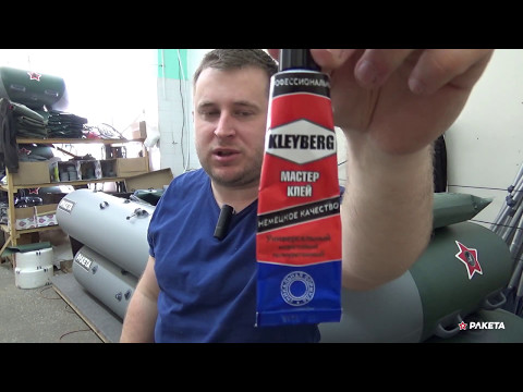как отклеить рым от лодки
