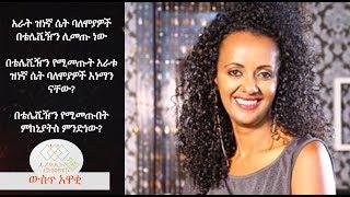 EthiopikaLink The insider News June 24 2017 Part 4