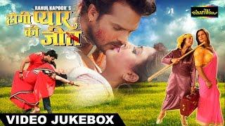 HD Hogyi Pyar Ki Jeet - होगी प्यार की जीत | Bhojpuri Hot Video Song 2016