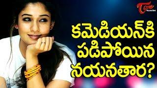 Nayanthara To Romance A Star Comedian #FilmGossips