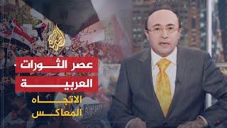 الإتجاه المعاكس - هل تعتقد أن الشعوب العربية بدأت تتحرك