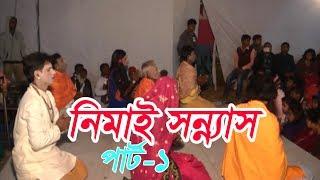 Nimai Sanyas Part 1  | নিমাই সন্ন্যাস শুনে দেখুন মন ভাল হয়ে যাবে