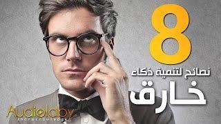 اكتشف 8 نصائح فعالة لتنمية ذكاء خارق..!!