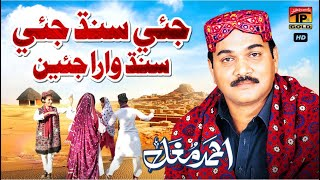 Sindh Amar | Ahmed Mughal | Masoom Chahatoon | Hits Sindhi Songs | Thar Production