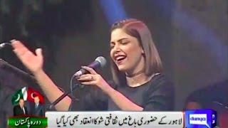 Hadiqa Kiani Honors Turk President with Amazing Singing at Lahore Fort Dinner