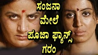 Pooja Gandhi fans Fires on Sanjana | Dandu palya 2 actresses | kannada Kasthuri