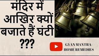 मंदिर में जाने से पहले क्यों बजाते हैं घंटी | Interesting Facts Of Temple bells |  Hindu Temple