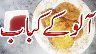 How To Make New Aloo K Kabab recipe Pakistani at home in simple in urdu video Amazing 2017