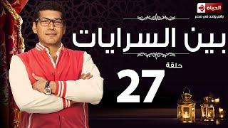 مسلسل بين السرايات - السابعة والعشرون - بطولة باسم سمرة / أيتن عامر - Ben El Sarayat  Episode 27