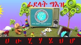 Eritrean: Geez Alphabet // ፊደላት ግእዝ // ንተዛረብቲ ቋንቋ ትግርኛ