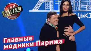 Сестрички Анорексички в Париже - Винницкие   Лига Смеха 2018, 4 сезон