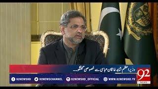 Ho Kya Raha Hai (Exclusive Talk with PM Shahid Khaqan Abbasi) - 18 January 2018 - 92NewsHDPlus