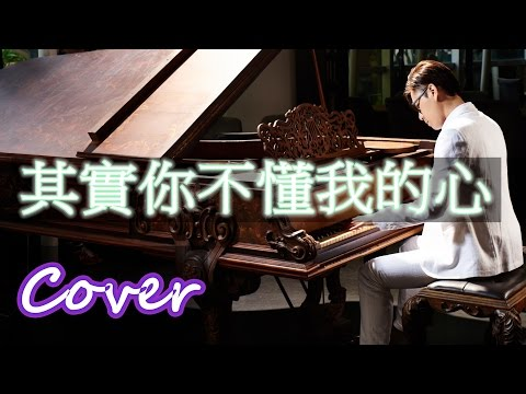 其實� �不懂我的心 Actually You don t Understand What in My Heart(童安格 Angus Tung)鋼琴 Jason Piano