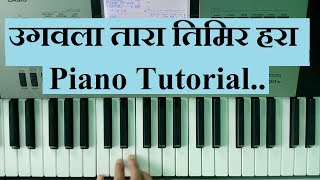 Piano Tutorial   Ugavla Tara Timir Hara   Free online piano