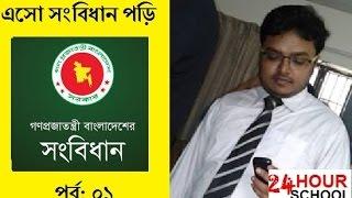 সংবিধান || পর্ব-০১ || Constitution Of Bangladesh || BCS, Bar Council & Judiciary Preparation