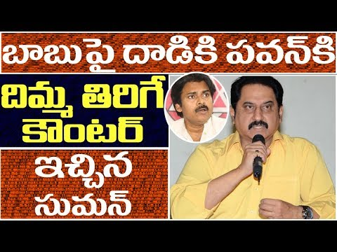 Xxx Mp4 Actor Suman Blazes YS Jagan Pavan Kalyan And BJP Over Comments On Chandra Babu 2day 2morrow 3gp Sex