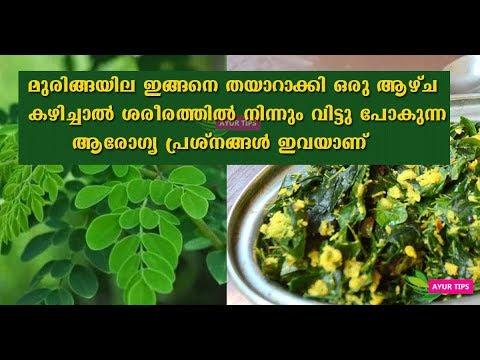 മുരിങ്ങയിലയുടെ അത്ഭുത ആരോഗ്യ ഗുണങ്ങള് /Malayalam health tips