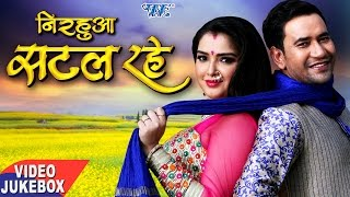 निरहुआ सटल रहे - Nirahua Satal Rahe - Video JukeBOX - Bhojpuri Hot Songs 2017