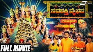 Navashakthi Vaibhava – ನವಶಕ್ತಿ ವೈಭವ | Kannada Full Movie | Ramkumar | Shruti | Devotional Movie