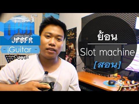 สอน Intro Solo ย้อน Slot Machine พร้อมTAB