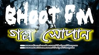 Bhoot FM (ভূত এফ এম) ║ 2010.10.01 Episode ║ Part-2