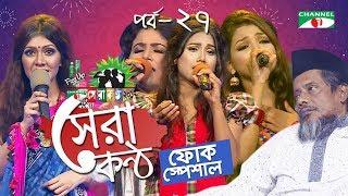 Shera Kontho 2017 | সেরা কণ্ঠ ২০১৭ | Episode 27 | Camp Round । Channel i TV