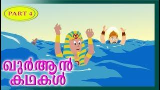 മൂസാ നബി(അ)യുടെ കഥ || ഖുര്ആന് കഥകള് || Prophet Moosa (AS) Islamic Cartoon for Children 4K