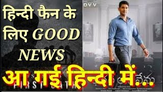 Bharat Ane Nenu South Hindi Dubbed Full Movie Confirm Latest News | Mahesh Babu