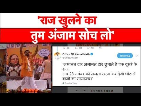 Xxx Mp4 कांग्रेस अध्यक्ष कमलनाथ के ट्वीट ने खोले राज MP Tak 3gp Sex