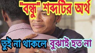 বন্ধুত্ব 👬 | Friendship 🤘 | Bangla New Short Film 2017( Heart-Touching 😢) |  2 Much FuN