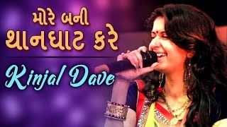 મોર બની થાનઘાટ કરે | LIVE VIDEO | Kinjal Dave | Khodal Maye Maya Lagadi | RDC Gujarati