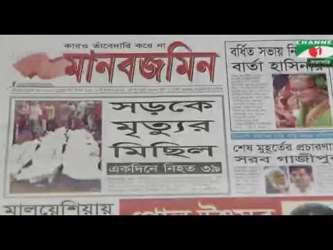 Ajker Songbad Potro 24 June 2018,, Channel i Online Bangla News Talk Show
